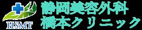 静岡美容外科 橋本クリニック 院長ブログ